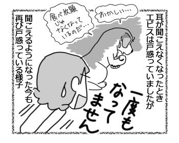 羊の国のラブラドール絵日記シニア!!「エビスの苦悩」4