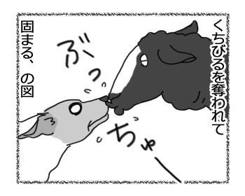 羊の国のラブラドール絵日記シニア!!「大失態と大成功」3