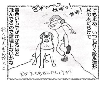羊の国のラブラドール絵日記シニア!!「心配症エビちゃん」2