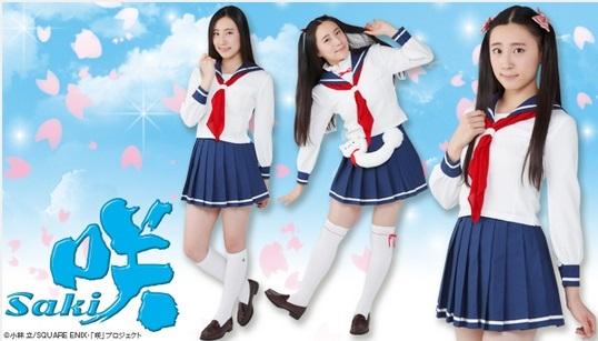 実写版「咲-Saki-」清澄高校制服セット 1