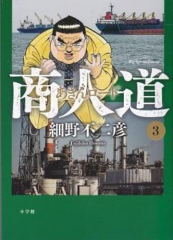 商人道(あきんロード)3
