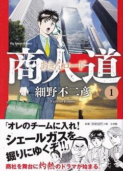 商人道(あきんロード)1