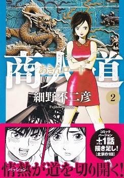 商人道(あきんロード)2