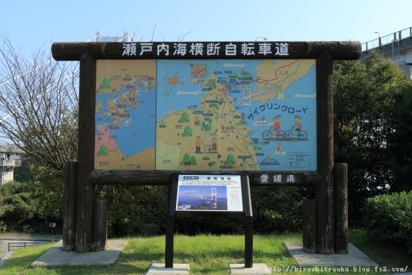 瀬戸内海横断自転車道ーSN