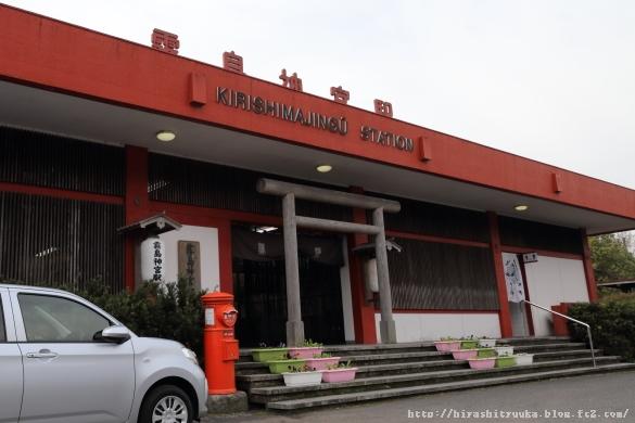 霧島神宮駅ーSN