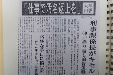 大牟田日誌(191)-1