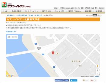 セブン-イレブン 札幌東茨戸店(北海道札幌市北区)の地図―セブンイレブンのアルバイト・パート・バイト情報 採用サイト