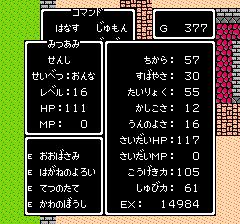 dq3hs (56)
