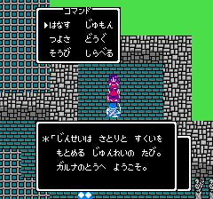 dq3hs (85)