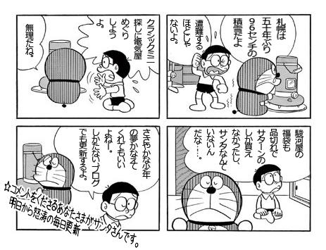 2016冬休みスペシャル予告