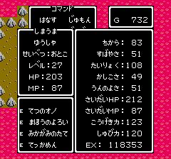 dq3hs (113)