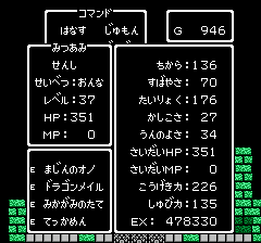 dq3hs (144)
