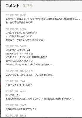 20170118ホリデイラブLINEマンガ感想01