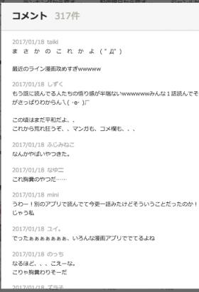 20170118ホリデイラブLINEマンガ感想04