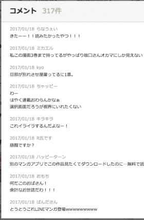 20170118ホリデイラブLINEマンガ感想05