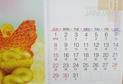 カレンダー200