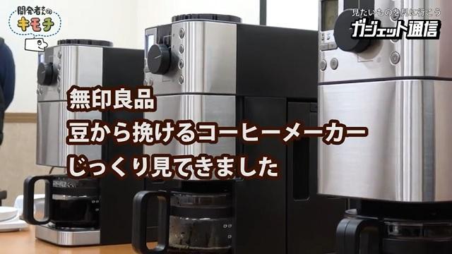 無印コーヒーメーカー