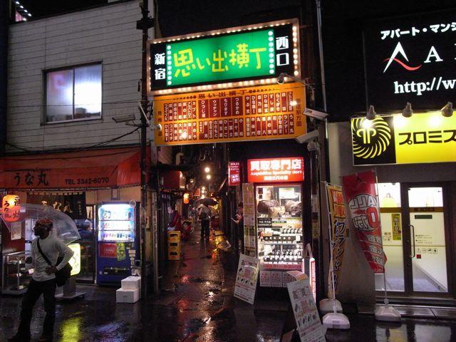 Omoide-entrance.jpg