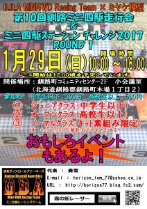 走行会ポスター10_R