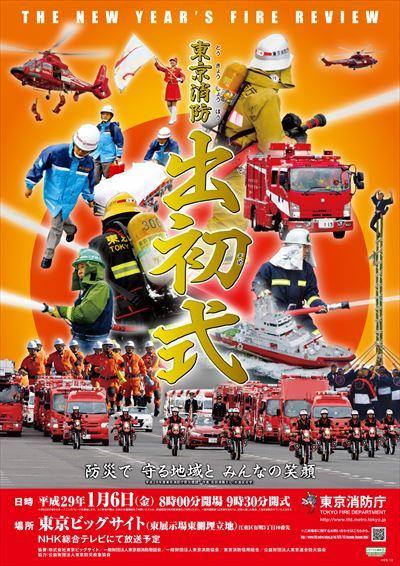 東京消 防出初式 2017