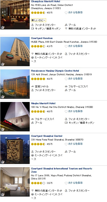 マリオットホテル 中国東部15OFF