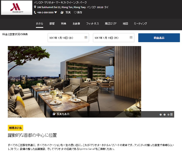 マリオットリワード バンコクのバンコクのオープンしたホテルで1日あたり2,000ポイントアップグレード