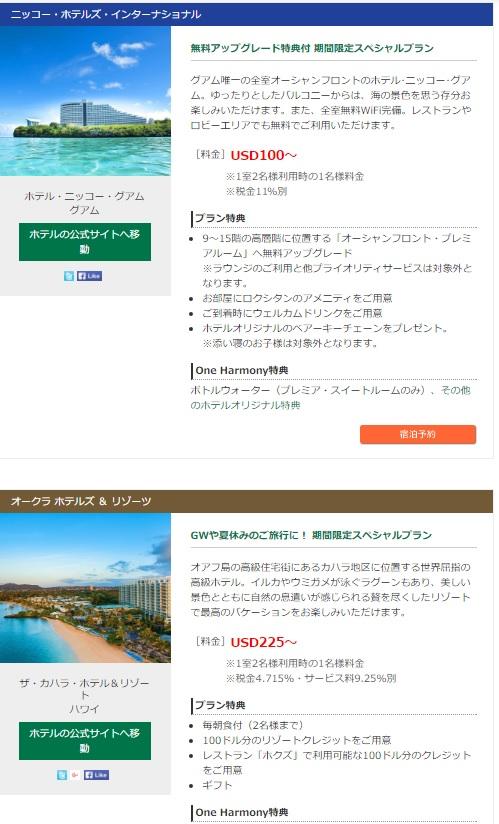 オークラ ホテルズ & リゾーツ 海外会員限定プラン