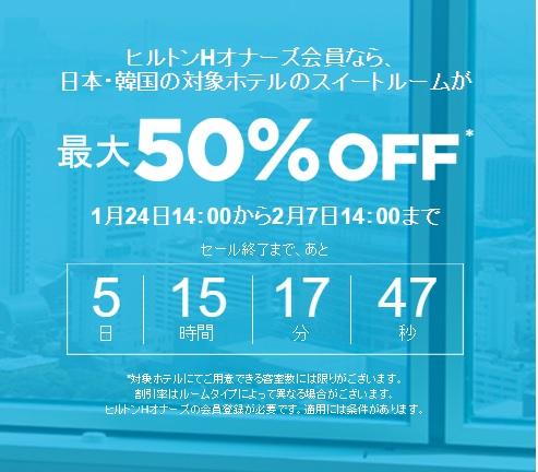ヒルトンHオナーズ会員を対象とした日本・韓国の対象ホテルのスイートルームセール