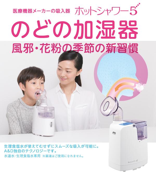 生理食塩水が使える 超音波温熱吸入器 ホットシャワー [通販安い値!]