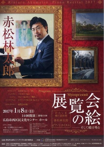 170108 赤松林太郎 展覧会の絵 (427x600)