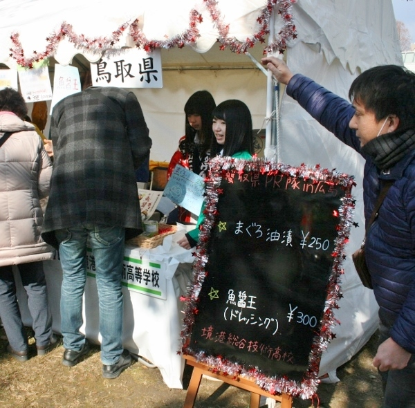 IMG_7140 鳥取県(600x590)