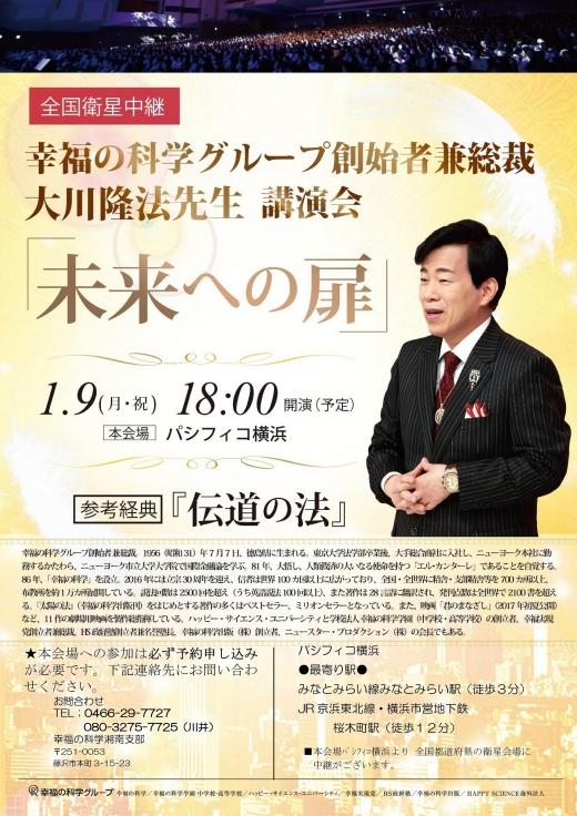 パシフィコ横浜講演