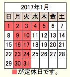 2017-01定休