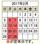 スクリーンショット201702定休日