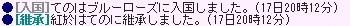 51回目継承(2)