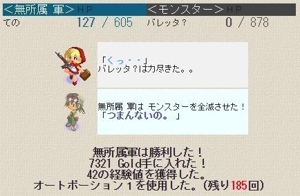 バレッタ逃走2回目