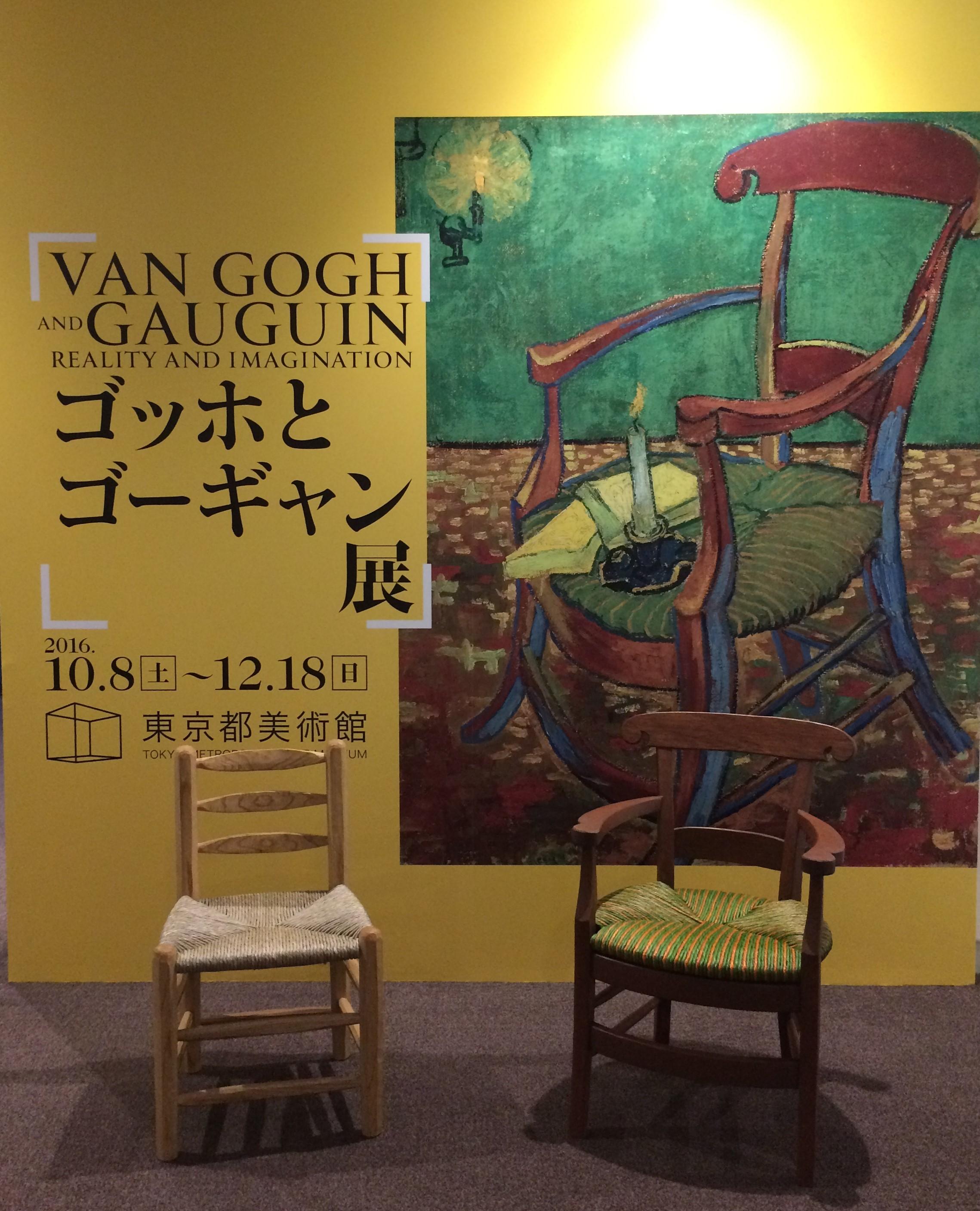 2016 ゴッホ 椅子 レプリカ