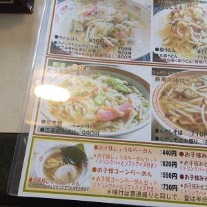 食べログ1 (73)