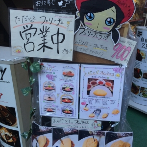 食べログ1 (733)