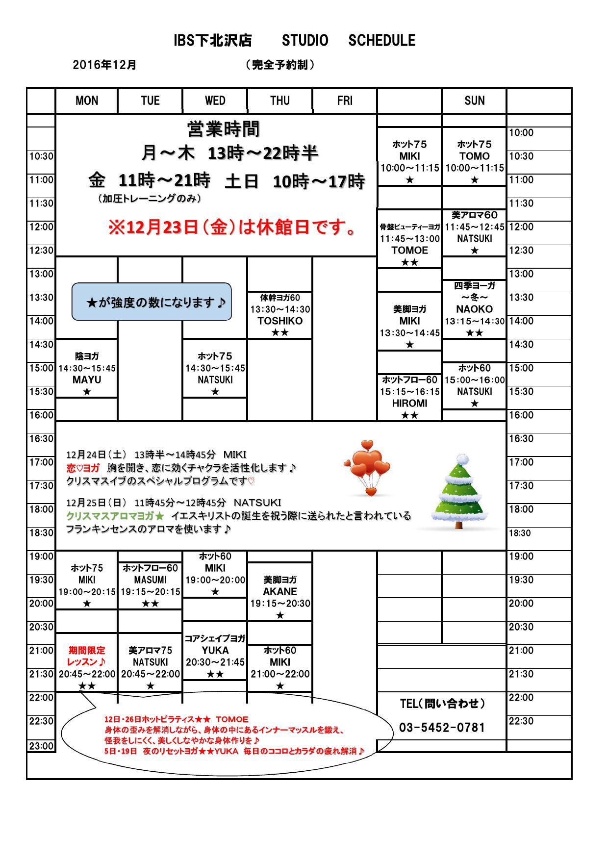 下北沢12月スケジュール -_000001