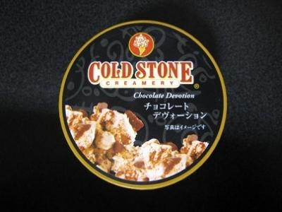 コールドストーンチョコレートデヴォーション