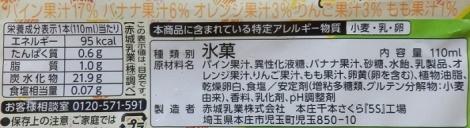 ガリ子ちゃんフルーツミックス