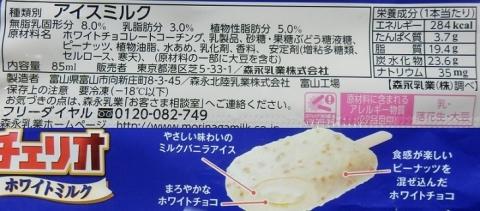 チェリオホワイトミルク