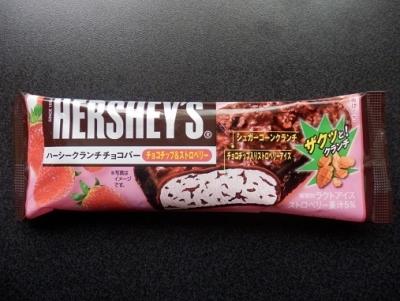 ハーシークランチチョコバーチョコチップ&ストロベリー