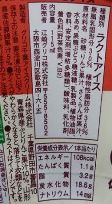 17ice佐藤錦&ふじりんご
