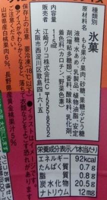 17ice黄金桃&白桃
