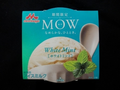 モウホワイトミント