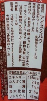 17iceアーモンド&ショコラ