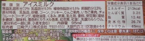 17iceSPりんご&いちご&くるみ