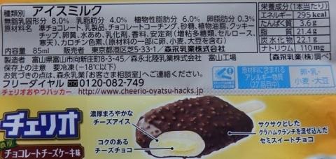 チェリオチョコレートチーズケーキ味
